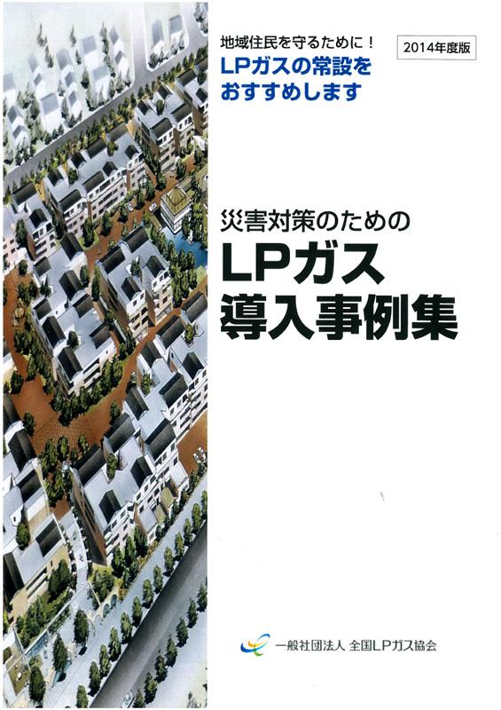 全国 lp ガス 協会